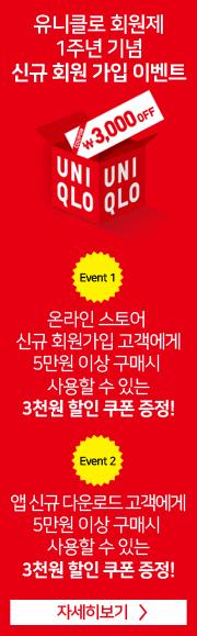 유니클로 회원제 1주년 기념 신규 회원 가입 이벤트